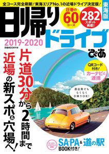 ぴあMOOK 日帰りドライブぴあ東海版2019-2020 電子書籍版