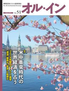 オル・イン Vol.51 電子書籍版