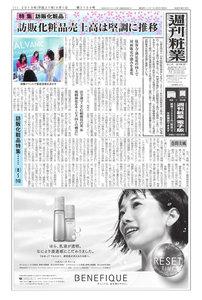 週刊粧業 第3154号