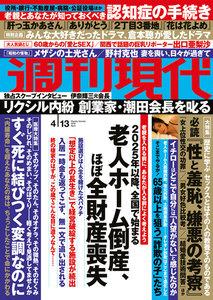 週刊現代 2019年4月13日号(4月1日発売)