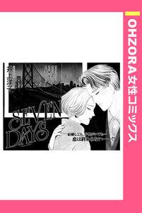 SEVEN DAYS 【単話売】 電子書籍版