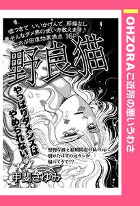 野良猫 【単話売】 電子書籍版