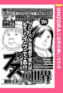 ブスの世界 【単話売】 電子書籍版
