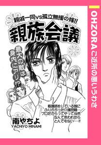 親族会議 【単話売】 電子書籍版