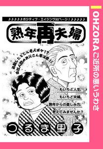 熟年再夫婦 【単話売】 電子書籍版