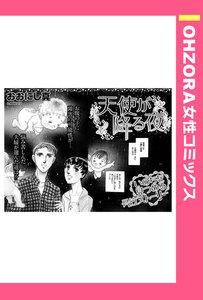 天使が降る夜 【単話売】 電子書籍版