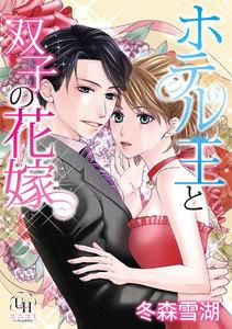 ホテル王と双子の花嫁【分冊版】1話