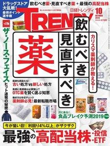 日経トレンディ (TRENDY) 2019年10月号