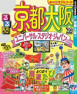 るるぶ京都 大阪'20
