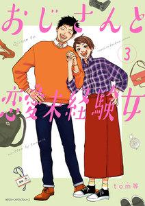おじさんと恋愛未経験女 3巻