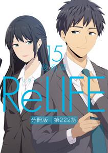 ReLIFE15【分冊版】第222話
