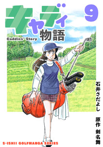 石井さだよしゴルフ漫画シリーズ キャディ物語 9巻