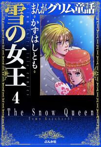 まんがグリム童話 雪の女王(分冊版) 【第4話】 美女の首