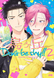 烏ヶ丘Don't be shy!!【電子単行本】