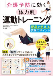 介護予防に効く 「体力別」運動トレーニング 現場で使える実践のポイント 電子書籍版