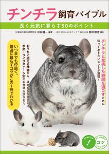 チンチラ飼育バイブル 長く元気に暮らす 50のポイント 電子書籍版