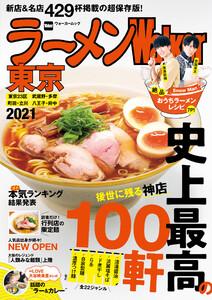 ラーメンWalker東京2021 電子書籍版