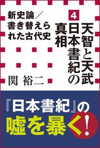 新史論/書き替えられた古代史4 天智と天武 日本書紀の真相(小学館新書) 電子書籍版