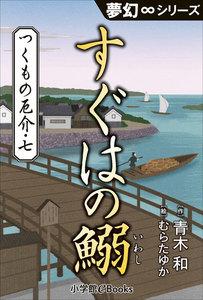 夢幻∞シリーズ つくもの厄介7 すぐはの鰯 電子書籍版
