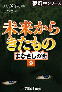 夢幻∞シリーズ まなざしの街9 未来からきたもの 電子書籍版