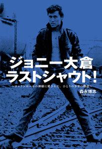 ジョニー大倉ラストシャウト! ~ロックンロールの神様に愛された、ひとりの少年の物語~ 電子書籍版