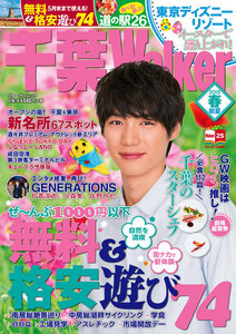 千葉Walker2015 春・初夏 電子書籍版