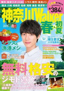 神奈川Walker2015 春・初夏 電子書籍版