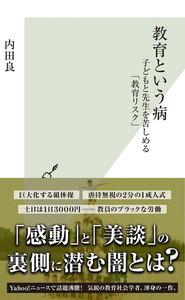 教育という病~子どもと先生を苦しめる「教育リスク」~ 電子書籍版