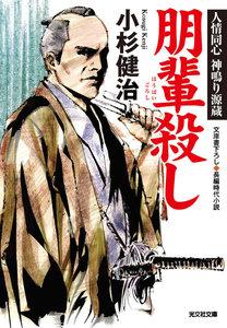 朋輩殺し~人情同心 神鳴り源蔵~ 電子書籍版