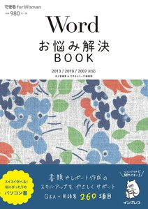 Wordお悩み解決BOOK 2013/2010/2007対応