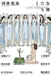女神たちと