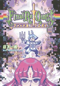 Final Re:Quest ファイナルリクエスト 3巻