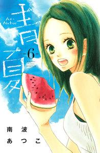 青夏 Ao-Natsu 6巻