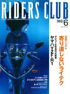 RIDERS CLUB 2004年6月号 No.362