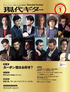 月刊現代ギター 2017年1月号 No.638