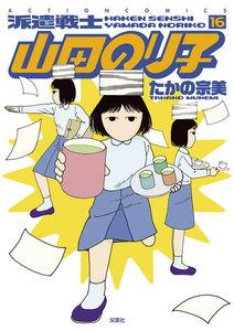 派遣戦士山田のり子 (16~20巻セット)