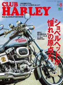CLUB HARLEY 2017年8月号