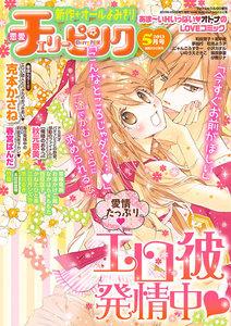 恋愛チェリーピンク 2013年5月号