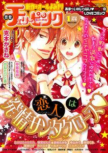 恋愛チェリーピンク 2014年1月号