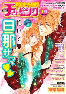 恋愛チェリーピンク 2014年3月号