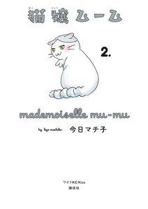 猫嬢ムーム 2巻