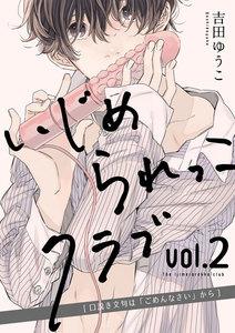 いじめられっこクラブ vol.2 ~口説き文句は「ごめんなさい」から~