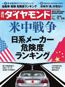 週刊ダイヤモンド 2018年11月24日号