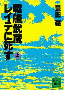 戦艦武蔵レイテに死す (上) 電子書籍版