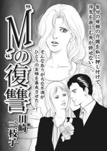 """ブラック家庭SP(スペシャル)vol.4~""""M""""の復讐~ 電子書籍版"""