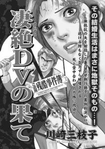 ブラック家庭SP(スペシャル)vol.4~凄絶DVの果て~ 電子書籍版
