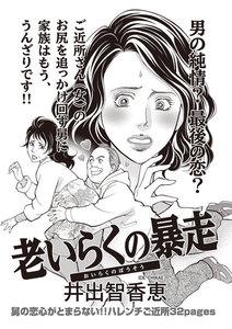 あなたの隣のモンスター主婦SP~老いらくの暴走~ | 著:井出智香恵 ...