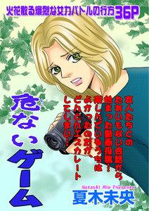 ブラック家庭SP(スペシャル) vol.3~危ないゲーム~