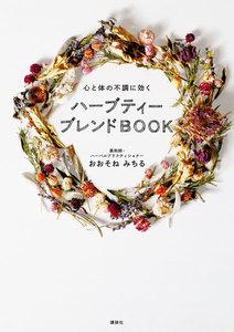 心と体の不調に効く ハーブティー ブレンドBOOK 電子書籍版