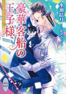 豪華客船の王子様 ~初恋クルーズ~ 電子書籍特典付き 電子書籍版